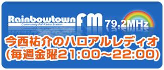 レインボウタウンFM