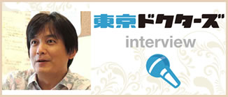 東京ドクターズ いまにし歯科診療所紹介ページ